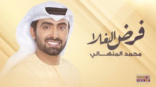 تحميل اغاني محمد المنهالي - فرض الغلا (حصرياً) | 2020 | Mohammed Almenhali - Fardh Al Ghala MP3