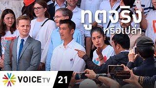 Overview - ทูตสิบสองประเทศไม่ได้แทรกแซงไทยอย่างที่คุณดอนและพลเอกประยุทธ์กล่าวหา