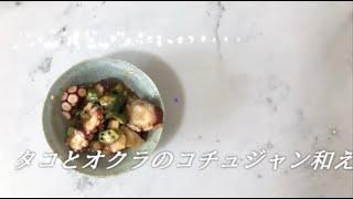 宝塚受験生の美肌レシピ〜たことオクラのコチュジャン和え〜のサムネイル