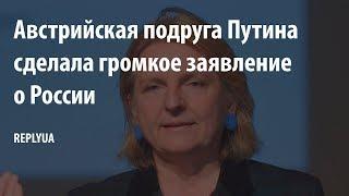 Австрийская подруга Путина сделала громкое заявление о России