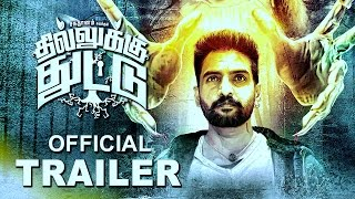 Dhilluku Dhuddu | Official Trailer HD | Santhanam | Rambhala | N. Ramasamy | Thaman SS