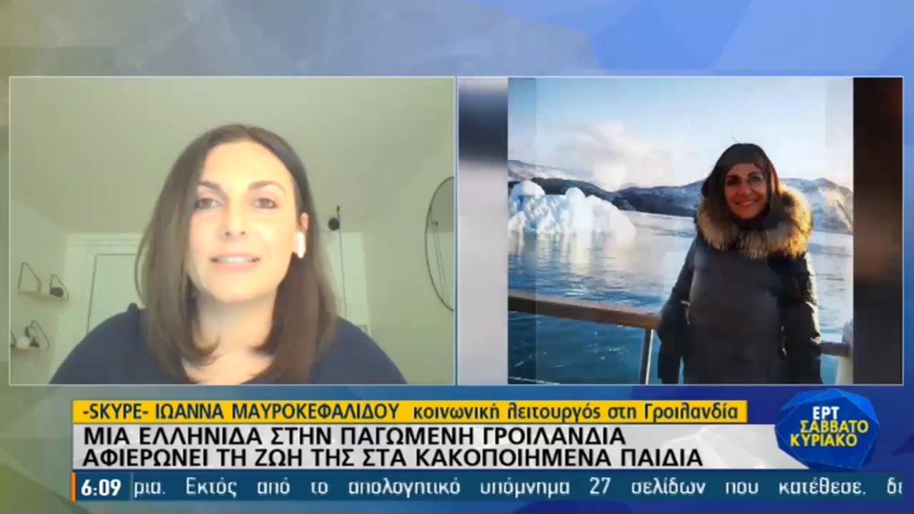 Στην παγωμένη Γροιλανδία, η Βεροιώτισσα  Ιωάννα Μαυροκεφαλίδου | 27/02/21 | ΕΡΤ