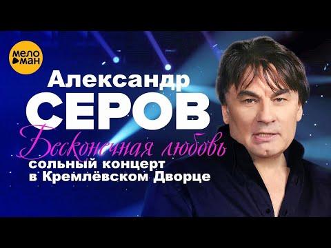 Александр Серов - Бесконечная любовь