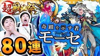 【モンスト】わッ・・割れたぁぁぁ!!新限定キャラ「モーセ」登場!超獣神祭ガチャ80連【GameMarket】