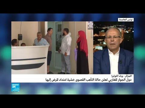العرب اليوم - شاهد: القلق والخوف من انتقال الكوليرا يسيطران على تونس
