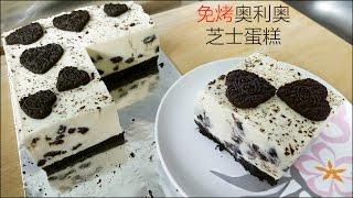 免烤奥利奥芝士蛋糕 [中文版]