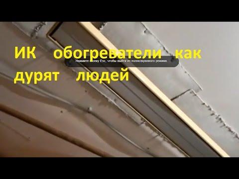 инфракрасные обогреватели фото