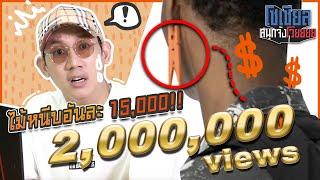 เฮ้ย! ไม้หนีบผ้าอันละ15,000?!! : โซเชียลสนุกจังโว้ย!! | VRZO