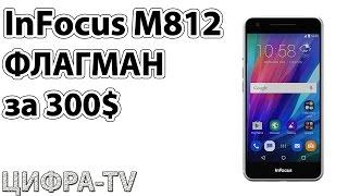 InFocus M812 – только метал, только хардкор.