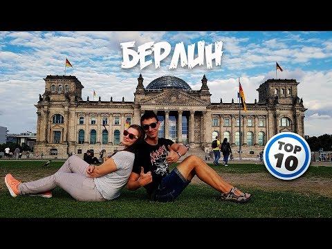 БЕРЛИН 🇩🇪 ТОП-10 ДОСТОПРИМЕЧАТЕЛЬНОСТЕЙ