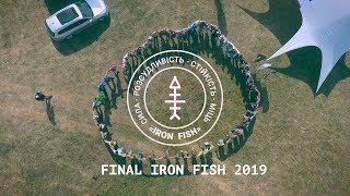 Финал Iron Fish 2019. Водоем Орлеан. Часть 2 | Телеканал #Трофей
