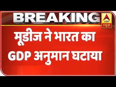 Moody's lowers India's 2019 GDP Growth Estimate To 6.2% | ABP News