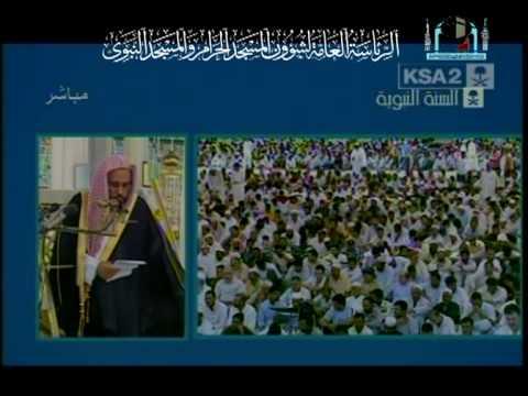 الاستغفار-- آل الشيخ -- المدينة Madinah - Forgiveness - Al Al-Skeikh