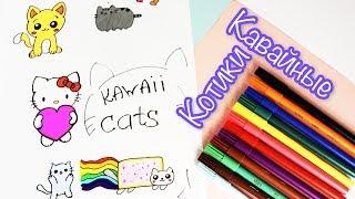 Кавайные Котики, как нарисовать.