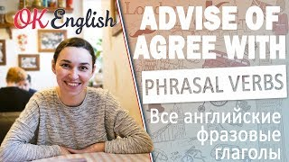 ADVISE OF / AGREE WITH - Английские фразовые глаголы | All English phrasal verbs
