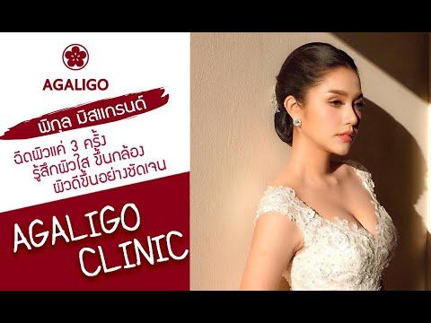 อะกาลิโก คลินิกความงาม Agaligo clinic