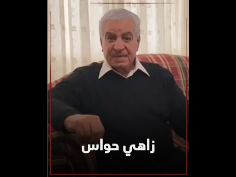 زاهي حواس في رسالة للعالم: مصر ستهزم كورونا