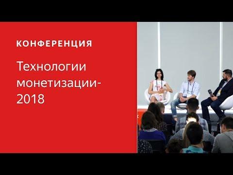 Запись конференции «Технологии монетизации ― 2018»