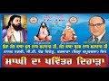 Maghi Samagam Dera Sant Baba Phool Nath Ji Nanak Nagri Chaheru Jalandhar
