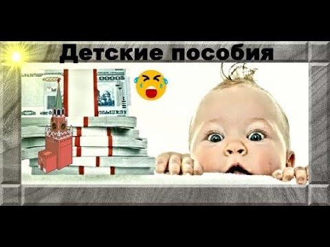 Что есть в Польше и никогда не будет в России ЧАСТЬ 2 Детские пособия сравнение.