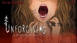 Unforgiving  A Northern Hymn. Часть 1