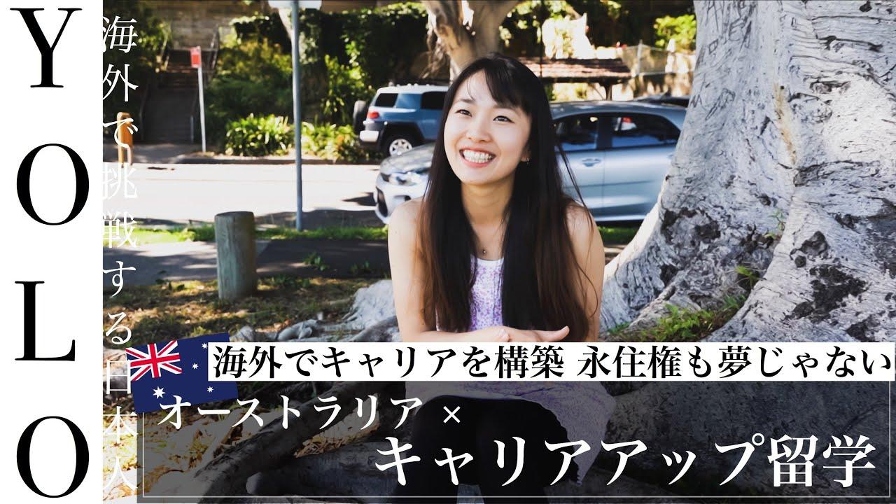 オーストラリアキャリアアップ留学を経て現地でバリバリ働く日本人女性!TOEIC満点保持!【海外で挑戦する日本人】004:HARUさん #キャリアアップ