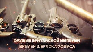 Оружие британской империи