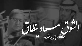 اي والله ان الشوق معاد ينطاق   سلطان ال شريد .. عزف محمود سرور تحميل MP3