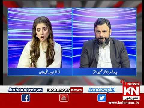 Kohenoor@9 With Dr Nabiha Ali Khan 03 February 2021 | Kohenoor News Pakistan