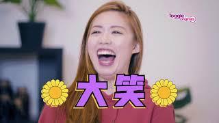 Prank It! 这个是不是Prank?! EP12 - Edwin Goh 吴劲威 & Nina Tan