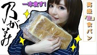 乃が美の高級「生」食パン一本食べるのだ٩ωو♫♪