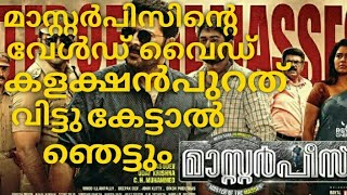 Masterpiece Malayalam Movie World wide Boxoffice Collection Out
