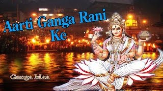 Aarti Ganga Rani Ke