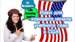 Как начать новый учебный год в Америке. Valentina Ok. LifeinUSA. жизнь в США.