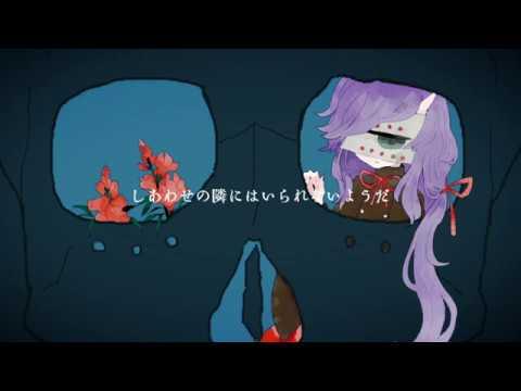 【葛駄夜音】YOMAI【UTAUオリジナル曲】