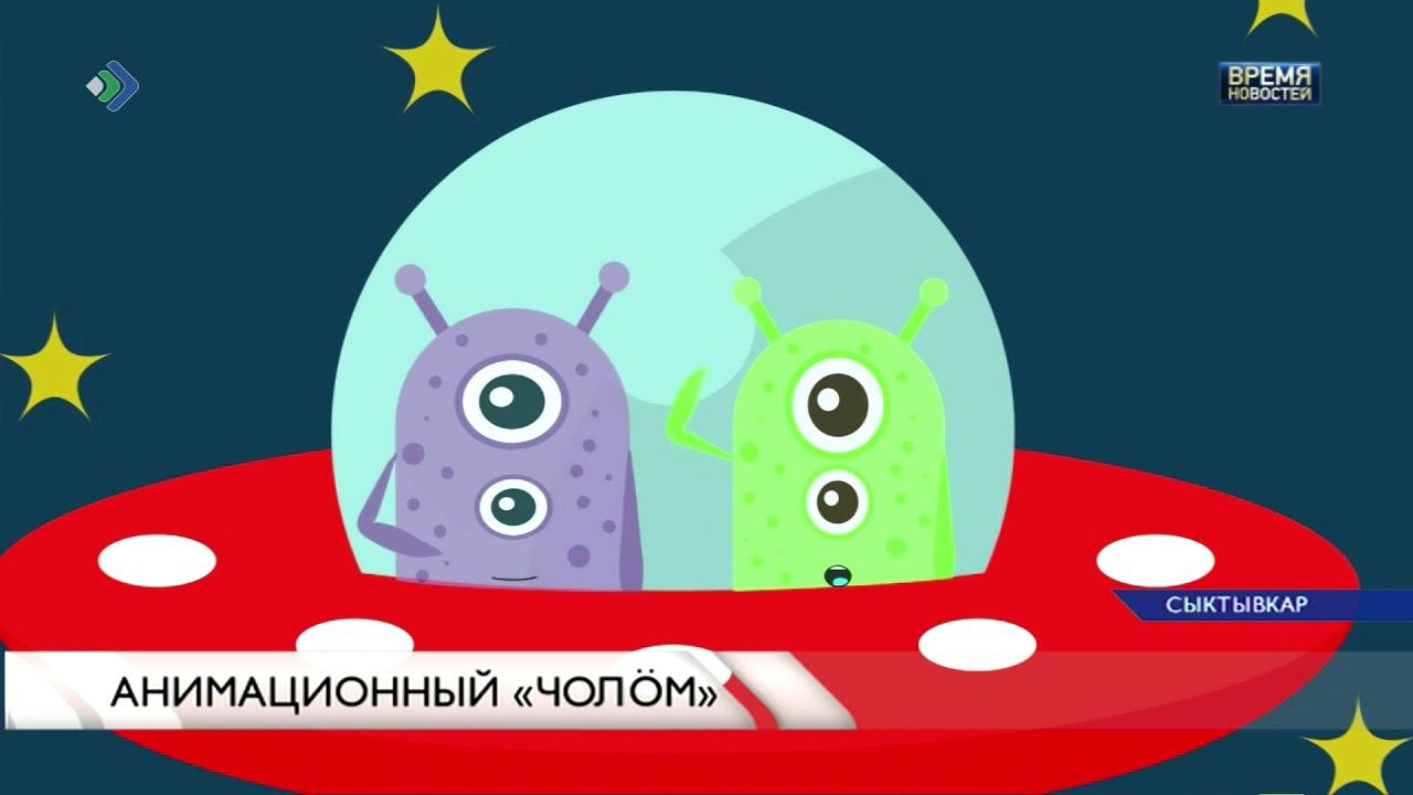Анимационный «Чолöм»