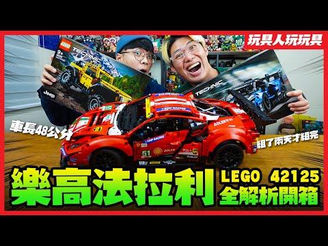 樂高法拉利!每個男人的夢想Ferrari 488全解析開箱!LEGO 42125【玩具人玩玩具】