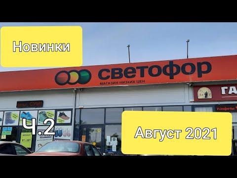 Ч.2 🔥Светофор. Обзор продуктов в магазине низких цен Светофор.