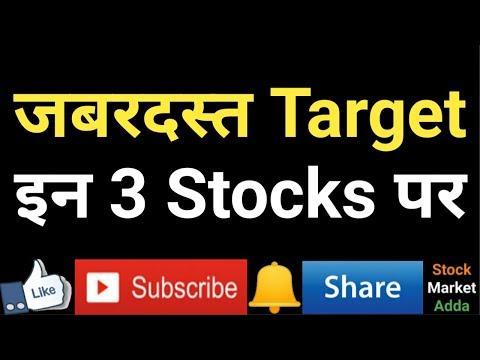 जबरदस्त Target इन 3 Stocks पर, क्या आपके पास भी है ये Stocks!