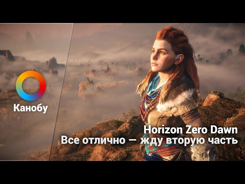 Horizon Zero Dawn. Все отлично — жду вторую часть