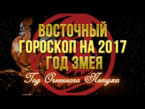 Славянский гороскоп 2017 комсомольская правда