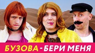 Ольга Бузова - Бери меня | ПАРОДИЯ by Пацаны Вообще Ребята