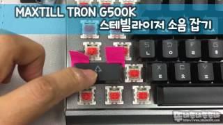 MAXTILL G500K - 스테빌라이저 소음 잡기