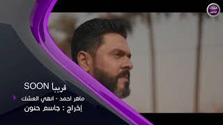 اغاني حصرية قريبا - ماهر احمد - انهي العشك تحميل MP3