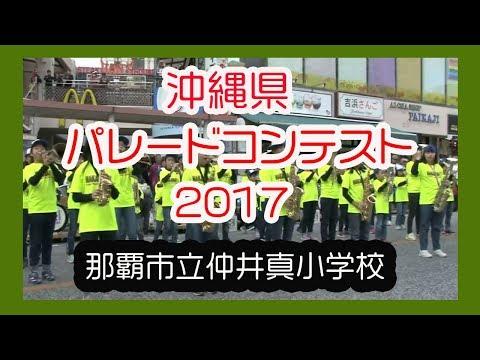 沖縄県パレードコンテスト2017 (那覇市立仲井真小学校)那覇てんぶす館前広場 Okinawa