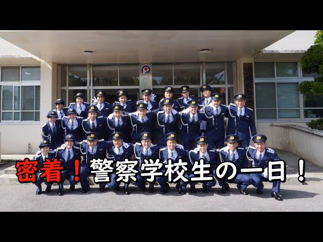 沖縄県警察学校の一日