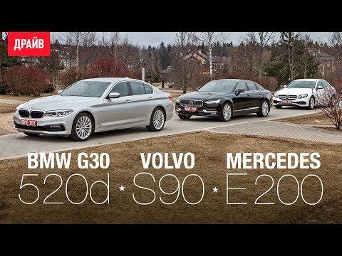 Volvo S 90 Седан класса E - тест-драйв 6