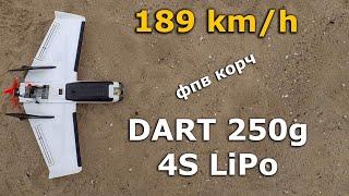 189 km/h ZOHD Dart 250g fpv Сжёг стоковый мотор! 4S 2206 2400kv корч