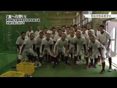 名門常総学院高校野球部 - NAVER まとめ