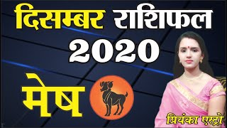 MESH Rashi - ARIES | Predictions for DECEMBER - 2020 Rashifal | Monthly Horoscope | Priyanka Astro - Download this Video in MP3, M4A, WEBM, MP4, 3GP